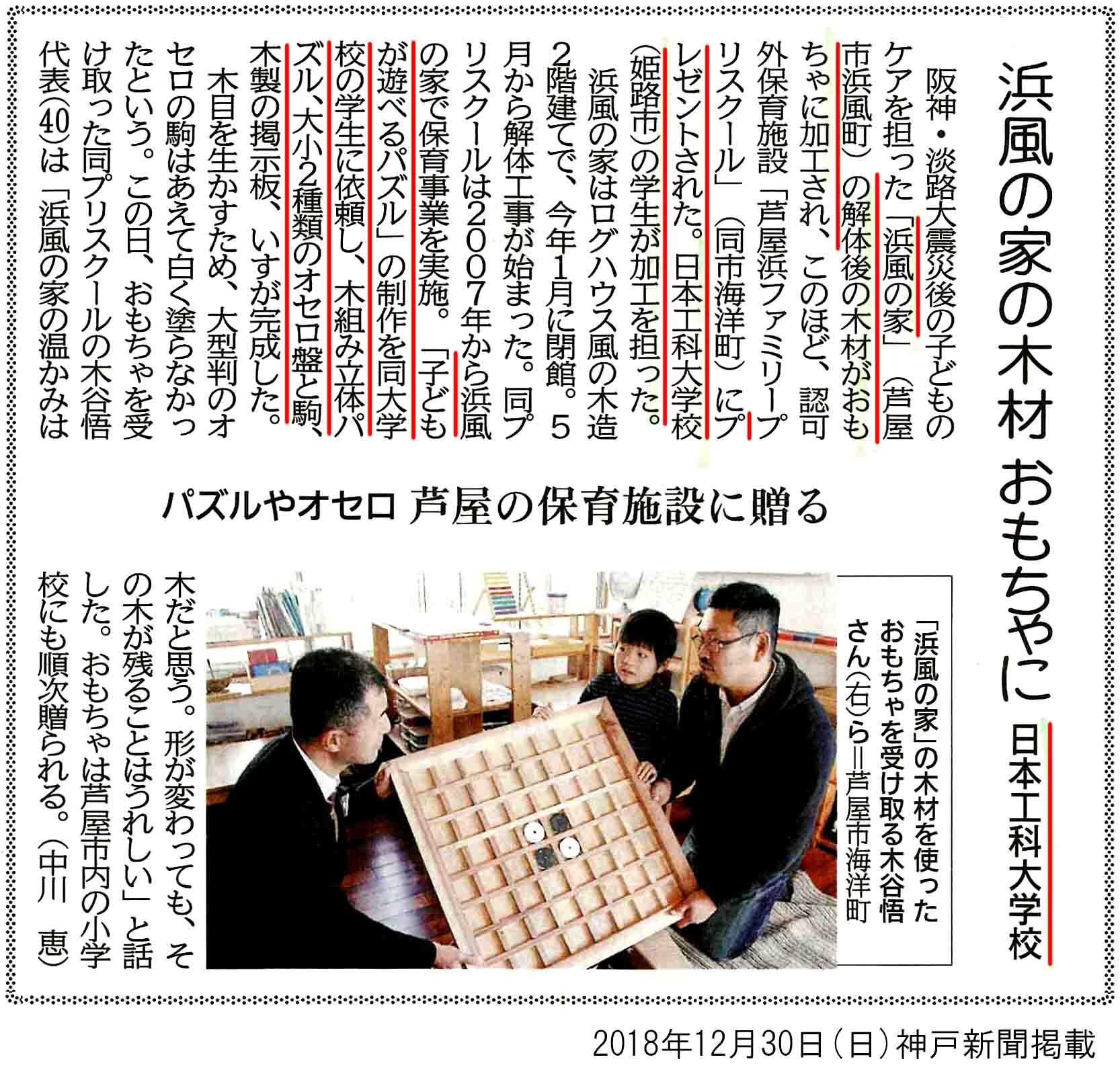 浜風の家_神戸新聞